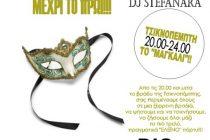 """ΤΣΙΚΝΟTHURSDAY!!! Το πιο """"ελεϊνό"""" party!!! Only @ Ρόδον Day & Night.."""