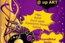 Τσικνοπέμπτη Party Maske @ up ART