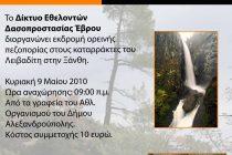 Εκδρομή Ορεινής Πεζοπορίας Με Το Δίκτυο Εθελοντών Δασοπροστασίας Έβρου
