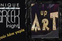 Greek Night @ UpArt (Γουί Λάϊκ Γκρικ)