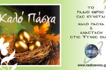 To Ράδιο Έβρος Και το radioevros.gr σας εύχονται Καλή Ανάσταση