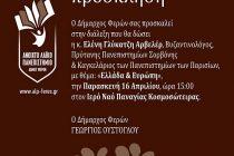 Διάλεξη με Θέμα «Ελλάδα & Ευρώπη» στις Φέρες