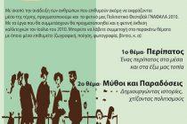 """Πρόσκληση συμμετοχής – Στις Εκδηλώσεις του Λαογραφικού Μουσείου Σουφλίο """"Τα Γνάφαλα"""""""
