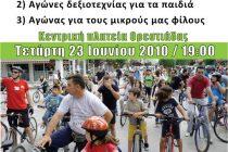 Εκδηλώσεις του Ποδηλατικού Αθλητικού Συλλόγου Ορεστιάδας (Ρήσος) στα Ορέστεια