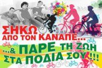 Ποδηλατοπορεία με προορισμό το Διδυμότειχο