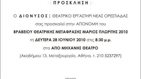Πρόσκληση για την ΑΠΟΝΟΜΗ του ΒΡΑΒΕΙΟΥ ΘΕΑΤΡΙΚΗΣ ΜΕΤΑΦΡΑΣΗΣ ΜΑΡΙΟΣ ΠΛΩΡΙΤΗΣ