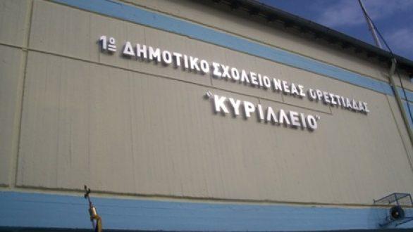 Κλειστό και σήμερα το 1ο Δημοτικό Σχολείο Ορεστιάδας