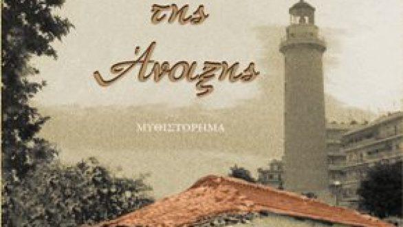 Παρουσίαση Βιβλίου του Εβρίτη συγγραφέα Αριστοτέλη Παπανικολάου