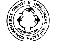 Με διακρίσεις επέστρεψε από την Καβάλα και τη Δράμα ο κολυμβητικό σύλλογος Ορεστιάδας Νηρέας