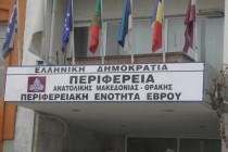 10 θέσεις εργασίας στην ΠΕ Ανατολικής Μακεδονίας – Θράκης