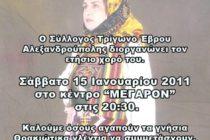 Ετήσιος Χορός των Τριγωνιωτών Αλεξανδρούπολης