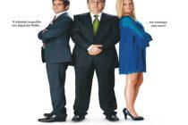 """""""Ζητείται Ψεύτης"""" στο Cine Αλέξανδρος"""