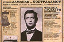 Το νέο βιβλίο του Γιάννη Σερβετά παρουσιάζεται στην Αλεξανδρούπολη
