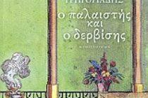 Ελληνίδα δημοσιογράφος ερωτεύεται Τούρκο παλαιστή – Το νέο βιβλίο του Θεόδωρου Γρηγοριάδη