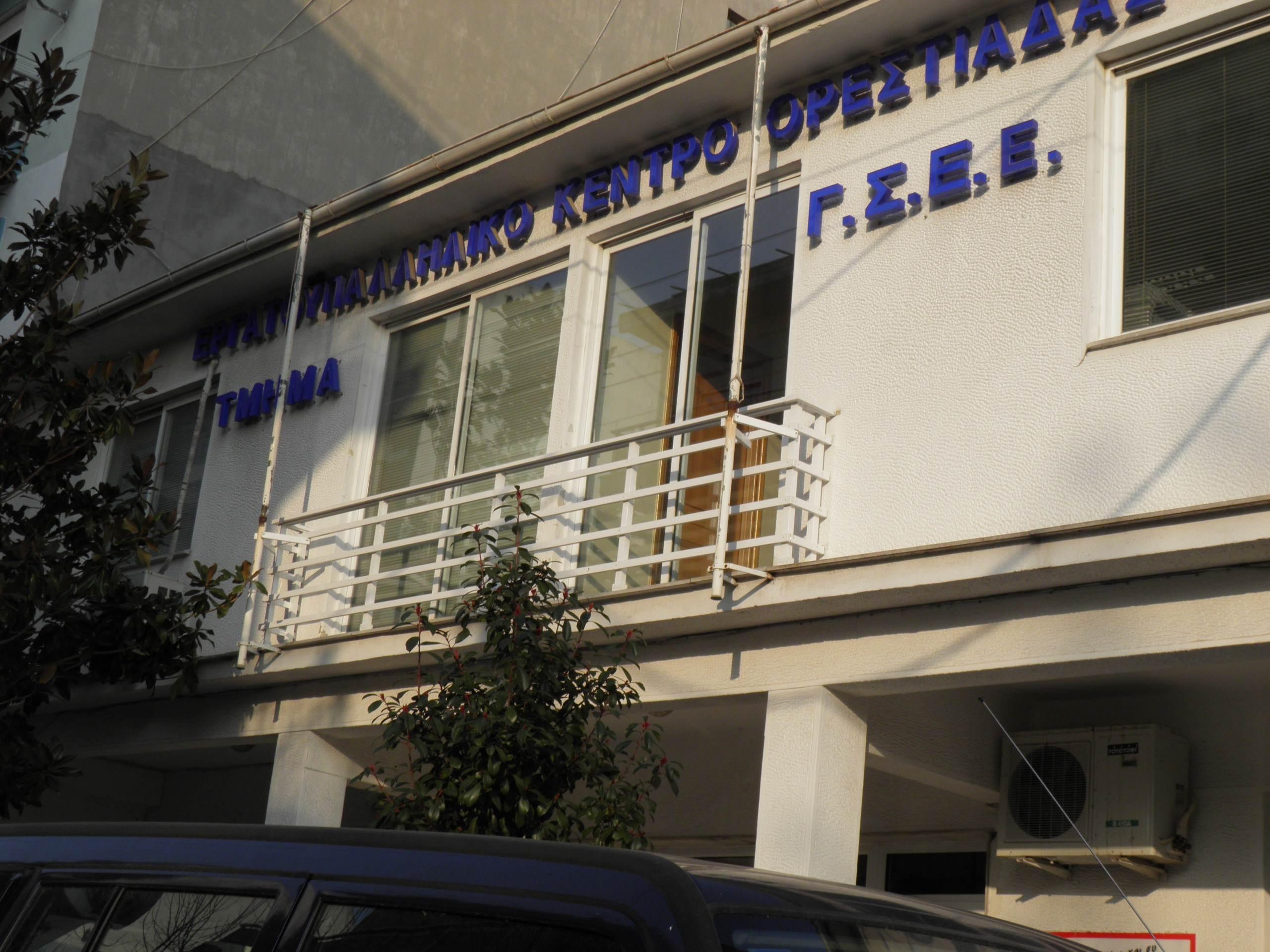 Εκλογές στο Εργατοϋπαλληλικό Κέντρο Ορεστιάδας