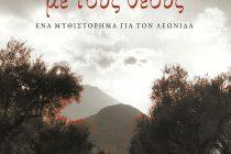 """Παρουσίαση του βιβλίου """"Θα πολεμάς με τους θεούς Ένα μυθιστόρημα για τον Λεωνίδα"""""""