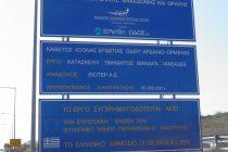 Δημοσχάκης: Κόμβος – παγίδα ο νέος κόμβος της Μάνδρας