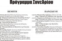 Ενημερώνομαι, γνωρίζω, είμαι παρόν-1ο Συνέδριο της ΔΑΠ-ΝΔΦΚ Ορεστιάδας