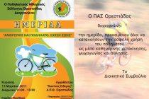 Ημερίδα για την Ποδηλασία στην Ορεστιάδα