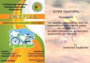 Ημερίδα, Ποδηλατικός Αθλητικός Σύλλογος Ορεστιάδας