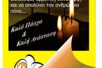 Πασχαλινές Ευχές: Όλγα Ρενταρή-Τέντε
