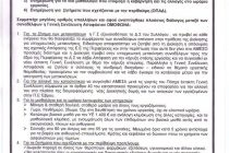 Αιτήματα Συλλόγου Υπαλλήλων Νομαρχιακού Διαμερίσματος Έβρου