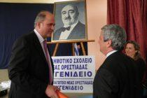 Ευγενίδειο λέγεται πλέον το 6ο Δημοτικό Σχολείο της Ορεστιάδας