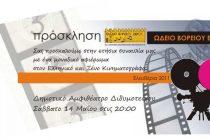 Ελευθέρια 2011 στο Διδυμότειχο – Αφιέρωμα στον Κινηματογράφο από το Ωδείο Βορείου Έβρου