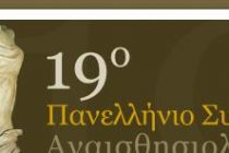 Στις 12-15 Μαΐου το 19ο Πανελλήνιο Συνέδριο Αναισθησιολογίας στην Αλεξανδρούπολη