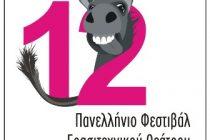 Έρχεται το 12ο Πανελλήνιο Φεστιβάλ Ερασιτεχνικού Θεάτρου στην Ορεστιάδα