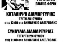 Πορεία, κατάληψη και συναυλία διαμαρτυρίας σήμερα και αύριο στην Αλεξανδρούπολη