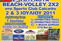 Μην χάσετε το 2ο τουρνουά beach volley 2X2 στην Ορεστιάδα