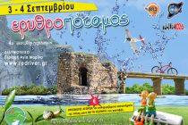 4ο Φεστιβάλ Πολιτισμού Ερυθροπόταμος