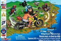 Κυκλώπειες Διαδρομές – Συγκέντρωση Μοτοσικλετιστών στην Μαρώνεια