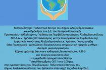 """Ημερίδα για τους """"Ενεργούς Μικροοργανισμούς"""" στην Αλεξανδρούπολη"""