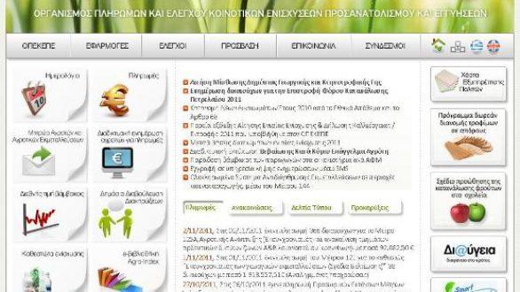 Στην ιστοσελίδα του ΟΠΕΚΕΠΕ από το απόγευμα τα ποσά της Ενιαίας Ενίσχυσης