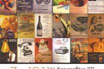 Έκθεση «Ένας αιώνας Ελληνογερμανικού εμπορίου» στην Ξάνθη