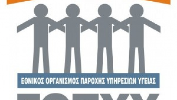ΕΟΠΥΥ: Οδηγίες για τα νέα βιβλιάρια υγείας