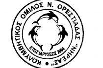 Κολυμβητικοί Αγώνες την Κυριακή 13 Μαΐου στο Κολυμβητήριο Ορεστιάδας