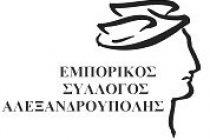 Ενημέρωση του τμήματος  Εμπορίου-Τουρισμού της Δ/νσης Ανάπτυξης ΠΕ  Έβρου για τη διενέργεια των εκπτώσεων