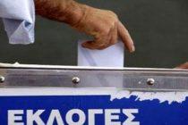 Προθεσμία 10 ημερών σε ετεροδημότες για να ψηφίσουν στον τόπο κατοικίας τους