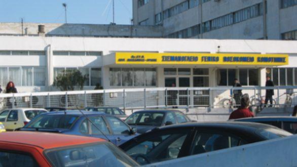 52 θέσεις εργασίας με προκήρυξη του ΑΣΕΠ στο νοσοκομείο Κομοτηνής