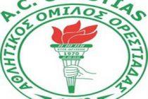 Γενική Συνέλευση του Α.Ο.ΟΡΕΣΤΙΑΔΑΣ στις 26 Μαΐου στο Νέο Κλειστό Γυμναστήριο Ορεστιάδας