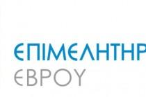 Ημερίδα για τον Εξωδικαστικό συμβιβασμό σε Ορεστιάδα και Αλεξανδρούπολη