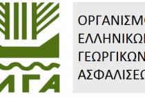 Πληρωμή αποζημιώσεων ύψους 26 εκατ. ευρώ από τον ΕΛΓΑ