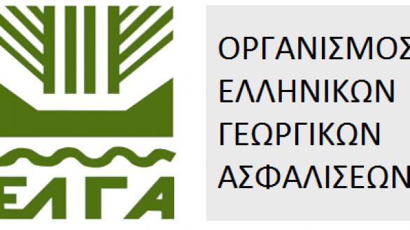 Image result for ΕΛΓΑ
