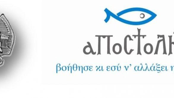 Η «ΑΠΟΣΤΟΛΗ» στο πλευρό 1800 μαθητών και 450 οικογενειών ακριτικών περιοχών της Θράκης