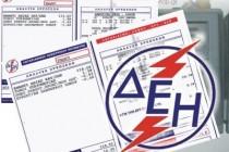 Πώς να πληρώσετε το λογαριασμό της ΔΕΗ για να «μετρήσει» στο αφορολόγητο