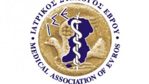 Ο Ιατρικός Σύλλογος Έβρου ενάντια στην επέκταση του ΚΥΤ Φυλακίου