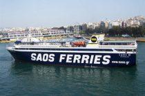 Ανακοίνωση της SAOS FERRIES για τα δρομολόγια του ΣΑΟΣ ΙΙ